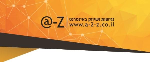 לוגו A2Z נגישות ושיווק באינטרנט