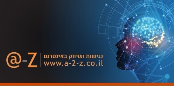 A-2-Z נגישות ושיווק באינטרנט